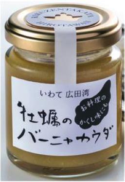 牡蠣バーニャカウダ1