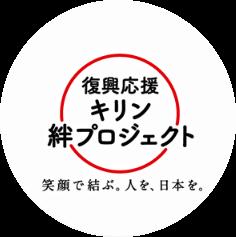 kirin_kizuna