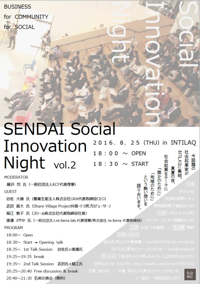 sendaisocialnight1608