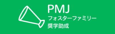PMJ奨学金助成制度