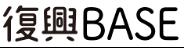 復興BASE